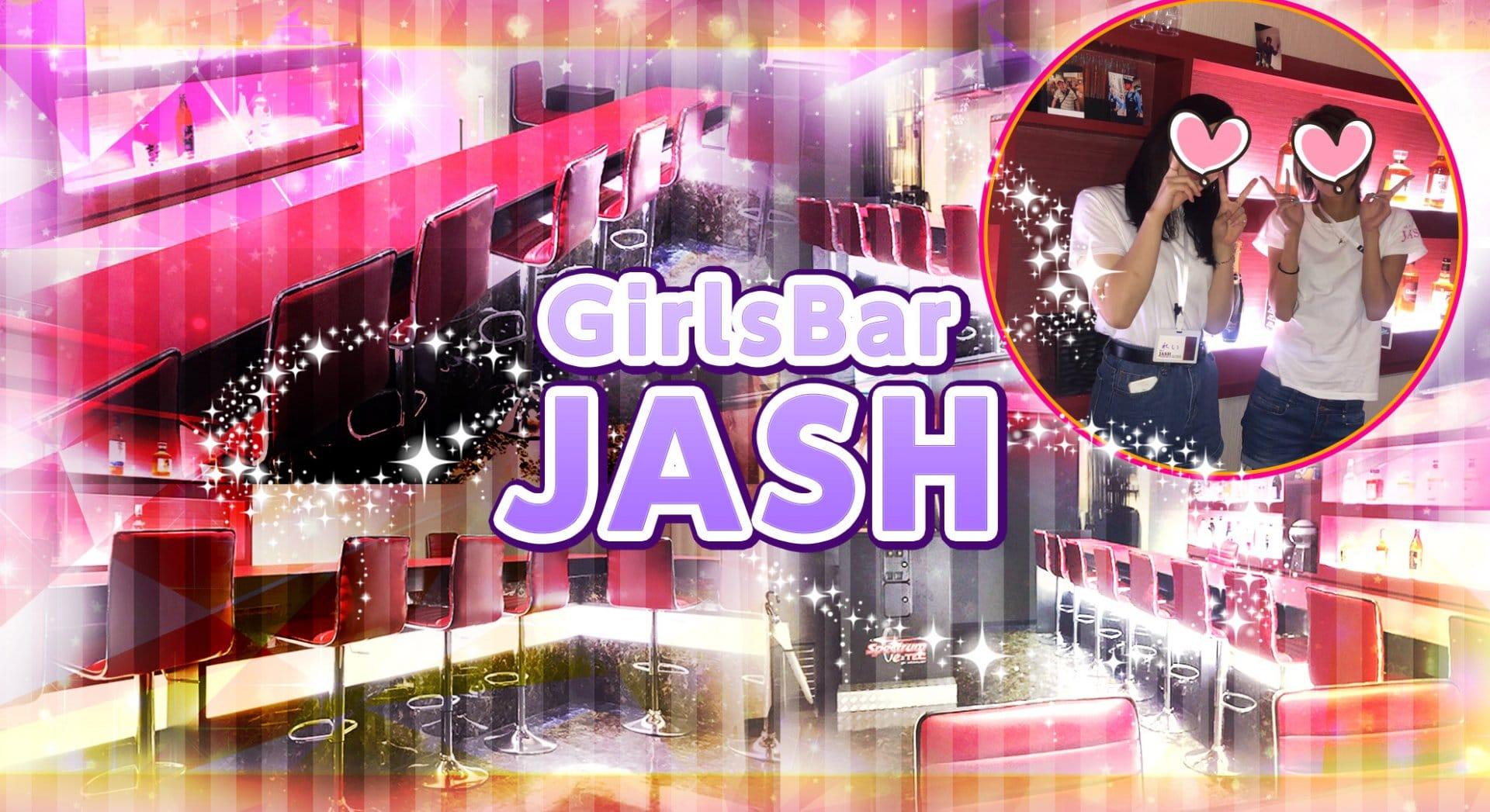 GirlsBar JASH(ジャッシュ) 幡ヶ谷ガールズバー TOP画像