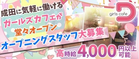 Girl's cafe D(ガールズカフェディ)【公式求人情報】(成田キャバクラ)の求人・バイト・体験入店情報