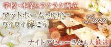 Lucia(ルチア)【公式求人情報】 バナー
