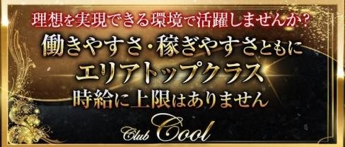 Club COOL(クール)【公式求人情報】(銀座ニュークラブ)の求人・バイト・体験入店情報