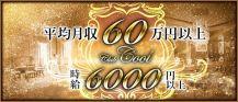 Club COOL(クール)【公式求人情報】 バナー