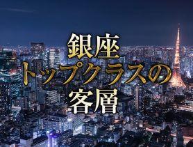 Club COOL(クール) 銀座ニュークラブ SHOP GALLERY 4