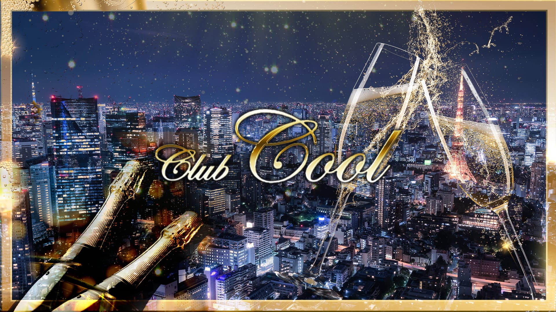 Club COOL(クール) 銀座ニュークラブ TOP画像