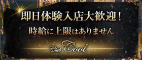 Club COOL(クール) 銀座ニュークラブ 即日体入募集バナー