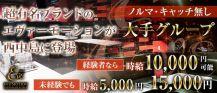 CLUB EVE MOTION 西中島(エヴァモーション)【公式求人情報】 バナー