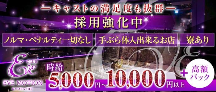 CLUB EVE MOTION 京橋(エヴァモーション) 京橋キャバクラ バナー