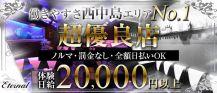 【西中島】Eternal (エターナル)【公式求人情報】 バナー
