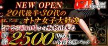 朝キャバ Club A domani(アドマーニ)【公式求人情報】 バナー