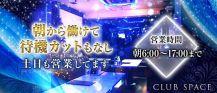 CLUB SPACE(朝) (スペース)【公式求人情報】 バナー