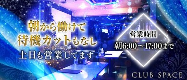 CLUB SPACE(朝) (スペース)【公式求人・体入情報】(難波昼キャバ・朝キャバ)の求人・バイト・体験入店情報