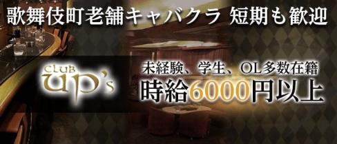 club UP's(アップス)【公式求人情報】(歌舞伎町キャバクラ)の求人・バイト・体験入店情報