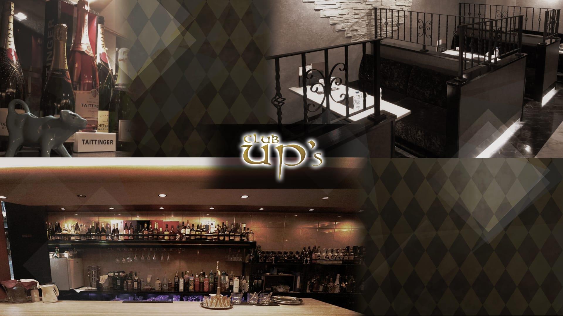 club UP's(アップス) TOP画像