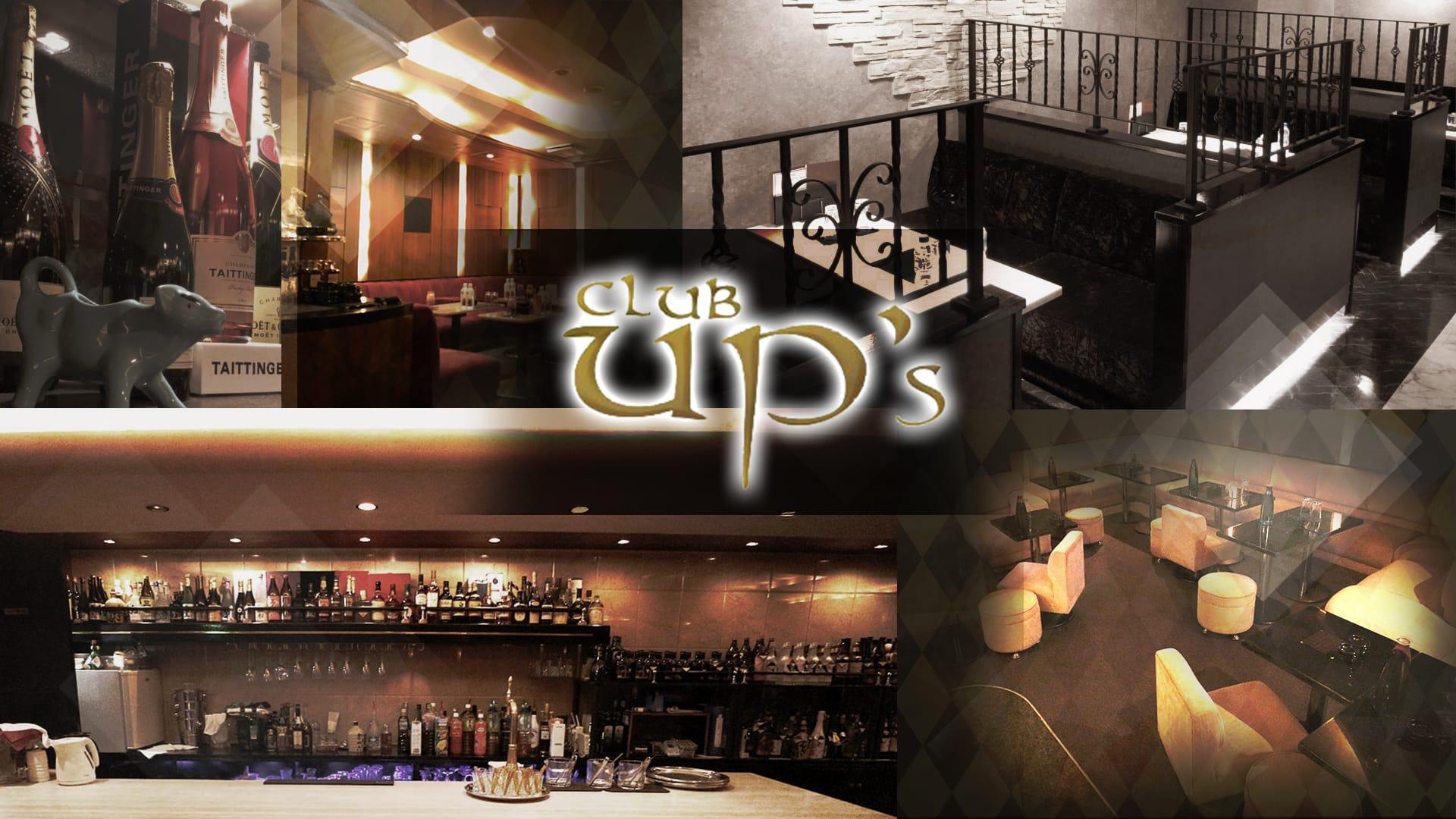 club UP's(アップス) 歌舞伎町キャバクラ TOP画像