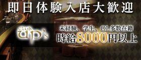 club UP's(アップス) 歌舞伎町キャバクラ 即日体入募集バナー