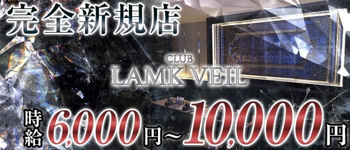 LAMK VEIL(ラムヴェール)【公式求人・体入情報】 北新地ニュークラブ バナー