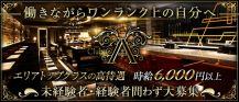 CLUB A (クラブエース)【公式求人・体入情報】 バナー