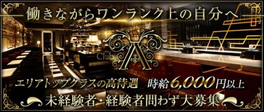 CLUB A (クラブエース)【公式求人・体入情報】(北新地ニュークラブ)の求人・バイト・体験入店情報