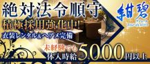 紺碧~Azur du secret~(アジュール)【公式求人情報】 バナー