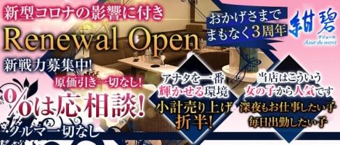 紺碧~Azur du secret~(アジュール)【公式求人情報】(歌舞伎町スナック)の求人・バイト・体験入店情報