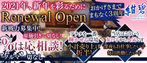 紺碧~Azur du secret~(アジュール)【公式求人・体入情報】(歌舞伎町スナック)の求人・バイト・体験入店情報