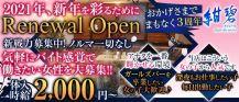 紺碧~Azur du secret~(アジュール)【公式求人・体入情報】 バナー