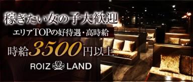 ROIZ LAND(ロイズランド)【公式求人情報】(小倉キャバクラ)の求人・バイト・体験入店情報