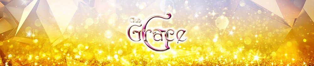 Club Grace(グレイス) 大宮キャバクラ TOP画像