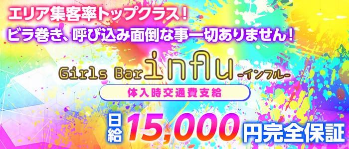 Girls Bar influ(インフル) 池袋ガールズバー バナー