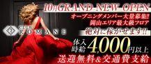Club ROMANE(ロマネ)【公式求人情報】 バナー