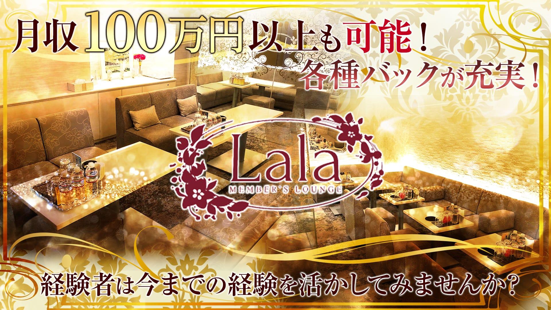 LaLa(ララ) 心斎橋ラウンジ TOP画像