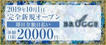 CLUB BRUGGE(ブルージュ)【公式求人情報】 バナー