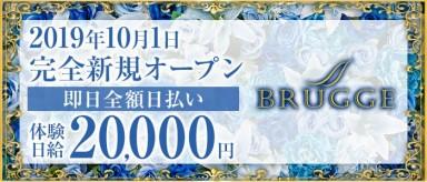 CLUB BRUGGE(ブルージュ)【公式求人情報】(中洲クラブ)の求人・バイト・体験入店情報