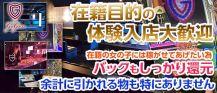 club Gigen(ジゲン)【公式求人情報】 バナー