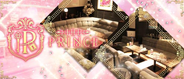 THE PRINCE(プリンス) 中洲キャバクラ バナー