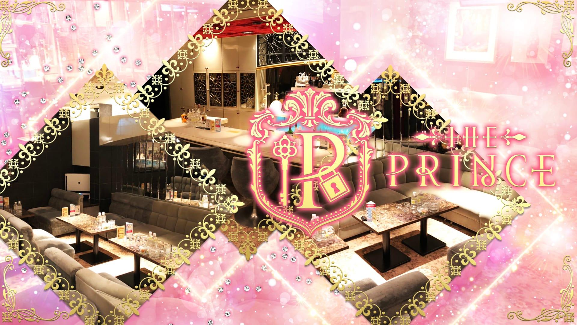 THE PRINCE(プリンス) 中洲キャバクラ TOP画像