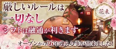 花束【公式求人情報】(熊谷スナック)の求人・バイト・体験入店情報