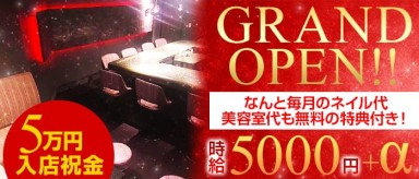 Girl's Bar Red(レッド)【公式求人情報】(関内ガールズバー)の求人・バイト・体験入店情報