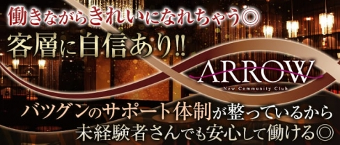ARROW (アロー)【公式求人情報】(静岡キャバクラ)の求人・バイト・体験入店情報