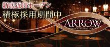 ARROW (アロー)【公式求人情報】 バナー