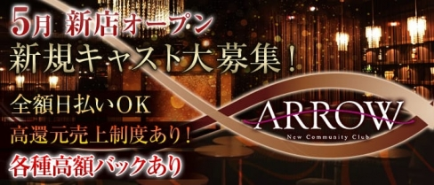 ARROW (アロー)【公式求人情報】(静岡キャバクラ)の求人・体験入店情報
