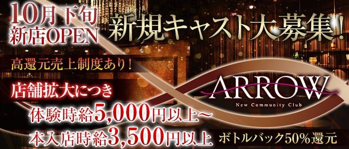 ARROW (アロー) 静岡キャバクラ バナー