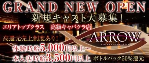 ARROW (アロー)【公式求人・体入情報】(静岡キャバクラ)の求人・体験入店情報