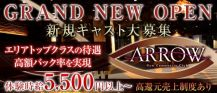 ARROW (アロー)【公式求人・体入情報】 バナー