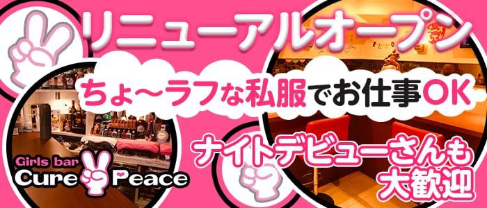 Cure Peace~キュアピース~ 桜木町ガールズバー バナー