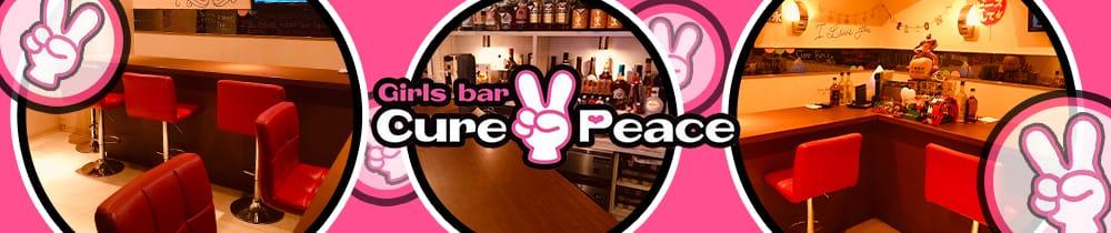 Cure Peace~キュアピース~ 桜木町ガールズバー TOP画像