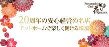 Furumachi Club花(フルマチクラブハナ)【公式求人情報】 バナー