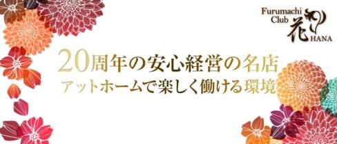 Furumachi Club花(フルマチクラブハナ)【公式求人情報】(新潟スナック)の求人・バイト・体験入店情報