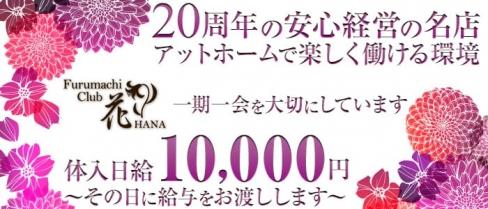 Furumachi Club花(フルマチクラブハナ)【公式求人・体入情報】(新潟スナック)の求人・体験入店情報