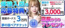 Sea Girls(シーガールズ)【公式求人情報】 バナー