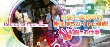 Restaurant bar IL(イル)【公式求人情報】(関内ガールズバー)の求人・バイト・体験入店情報